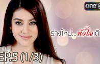 Rang Mai Huachai Doem Ep.5 ร่างใหม่ หัวใจเดิม