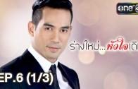 Rang Mai Huachai Doem Ep.6 ร่างใหม่ หัวใจเดิม