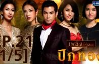 Pik Thong Ep.21 ปีกทอง