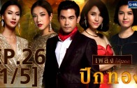 Pik Thong Ep.26 ปีกทอง