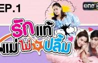Rak Thae Mae Mai Pluem Ep.1 รักแท้แม่ไม่ปลื้ม