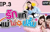 Rak Thae Mae Mai Pluem Ep.3 รักแท้แม่ไม่ปลื้ม