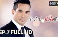 Rang Mai Huachai Doem Ep.7 ร่างใหม่ หัวใจเดิม
