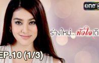 Rang Mai Huachai Doem Ep.10 ร่างใหม่ หัวใจเดิม