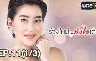 Rang Mai Huachai Doem Ep.11 ร่างใหม่ หัวใจเดิม