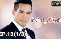 Rang Mai Huachai Doem Ep.13 ร่างใหม่ หัวใจเดิม