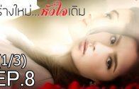Rang Mai Huachai Doem Ep.8 ร่างใหม่ หัวใจเดิม