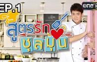 Sut Rak Chunla Mun Ep.1 สูตรรักชุลมุน