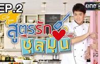 Sut Rak Chunla Mun Ep.2 สูตรรักชุลมุน