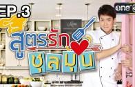 Sut Rak Chunla Mun Ep.3 สูตรรักชุลมุน