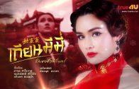 Thian Mi Mi Rak Tho Ep.17 เถียนมีมี่ รักเธอชั่วนิรันดร์