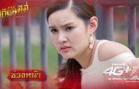 Thian Mi Mi Rak Tho Ep.26 เถียนมีมี่ รักเธอชั่วนิรันดร์