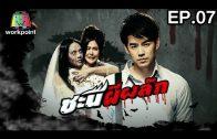Chani Phi Lak Ep.7 ชะนีผีผลัก