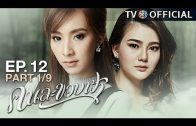 Golden Tulip Ep.9 Part 2
