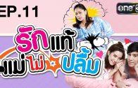 Rak Thae Mae Mai Pluem Ep.11 รักแท้แม่ไม่ปลื้ม