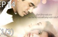 Rang Mai Huachai Doem Ep.14 ร่างใหม่ หัวใจเดิม