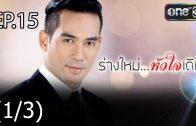 Rang Mai Huachai Doem Ep.15 ร่างใหม่ หัวใจเดิม