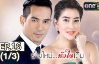 Rang Mai Huachai Doem Ep.16 ร่างใหม่ หัวใจเดิม