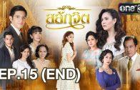 Khwan Chai Thailand Ep.7 ขวัญใจไทยแลนด์
