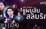 Love Jewery Ep.3 แผนลับ สลับรัก