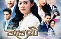 OkThorani Ep.36 Final Episode อกธรณี