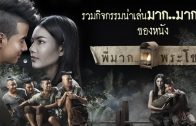 Pee Mak Phra Khanong Part 1 of 3