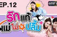 Rak Thae Mae Mai Pluem Ep.12 รักแท้แม่ไม่ปลื้ม