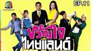Khwan Chai Thailand Ep.11 ขวัญใจไทยแลนด์