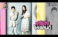 Khwan Chai Thailand Ep.4 ขวัญใจไทยแลนด์