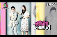 Khwan Chai Thailand Ep.5 ขวัญใจไทยแลนด์
