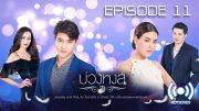BuangHong EP.11 บ่วงหงส์