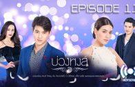 BuangHong EP.11 บ่วงหงส์