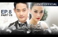 BuangHong EP.8 บ่วงหงส์
