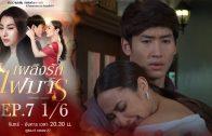 Phloeng Rak Fai Man Ep.7 เพลิงรักไฟมาร