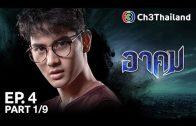 Akhom Ep.4 อาคม