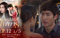 Phloeng Rak Fai Man Ep.12 เพลิงรักไฟมาร