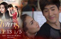 Phloeng Rak Fai Man Ep.13 เพลิงรักไฟมาร