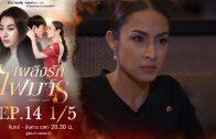 Phloeng Rak Fai Man Ep.14 เพลิงรักไฟมาร