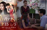 Phloeng Rak Fai Man Ep.15 เพลิงรักไฟมาร