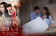 Phloeng Rak Fai Man Ep.9 เพลิงรักไฟมาร