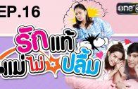 Rak Thae Mae Mai Pluem Ep.16 รักแท้แม่ไม่ปลื้ม