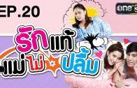 Rak Thae Mae Mai Pluem Ep.20 รักแท้แม่ไม่ปลื้ม