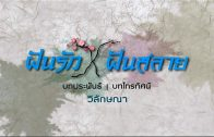 FunRakFunSalai EP.16 ฝันรักฝันสลาย