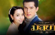 Mue Prap Yiao Dam EP.2 Part 2