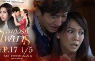 Phloeng Rak Fai Man Ep.17 เพลิงรักไฟมาร