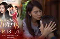 Phloeng Rak Fai Man Ep.18 เพลิงรักไฟมาร