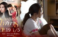 Phloeng Rak Fai Man Ep.19 เพลิงรักไฟมาร