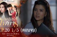 Phloeng Rak Fai Man Ep.20 เพลิงรักไฟมาร