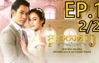 La Ong Dao ep.1 Part 2 of 2  ละอองดาว