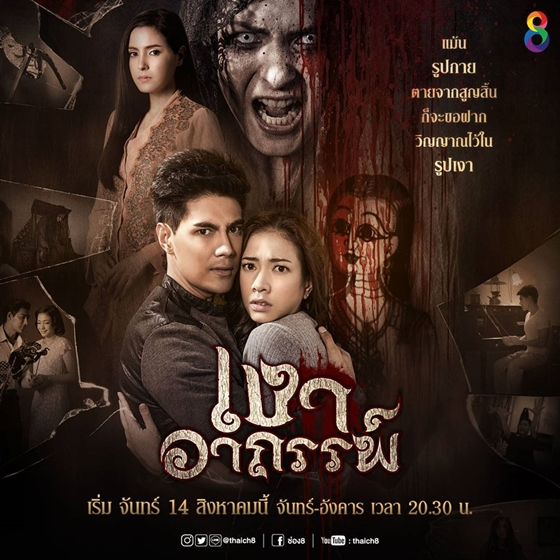 Thai classic ar than nam man prie 2